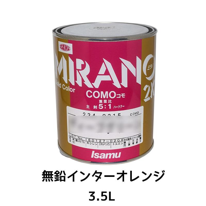 イサム塗料 ミラノ2K COMO 無鉛インターオレンジ 3.5L[取寄]