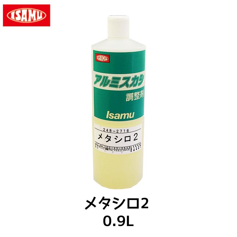 イサム塗料 メタシロ2 0.9L [当日出荷]