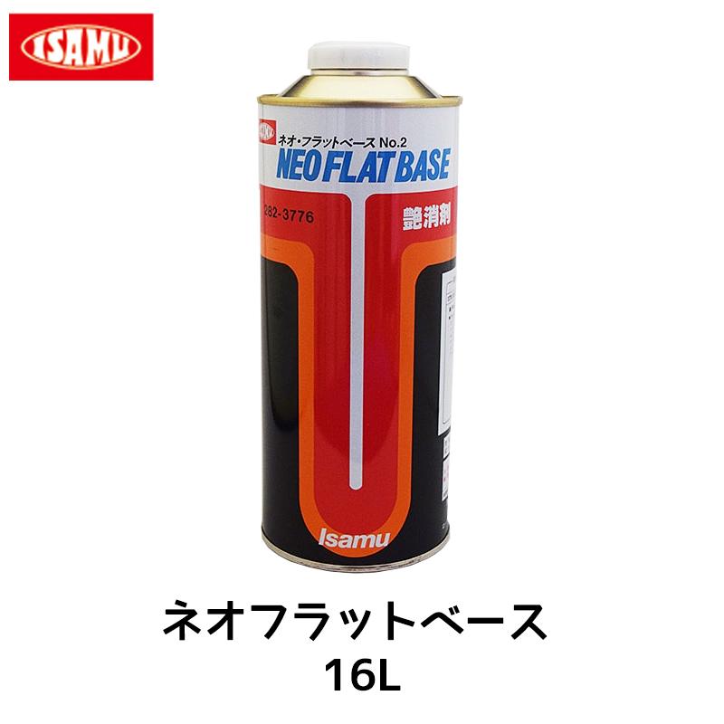 [大型配送品 代引き不可] イサム塗料 ネオフラットベースNo.2 16L [取寄]