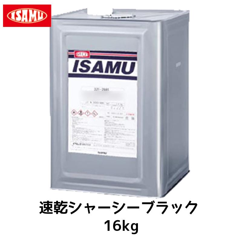 [大型配送品 代引き不可] イサム塗料 速乾シャーシーブラック 16kg [当日出荷]
