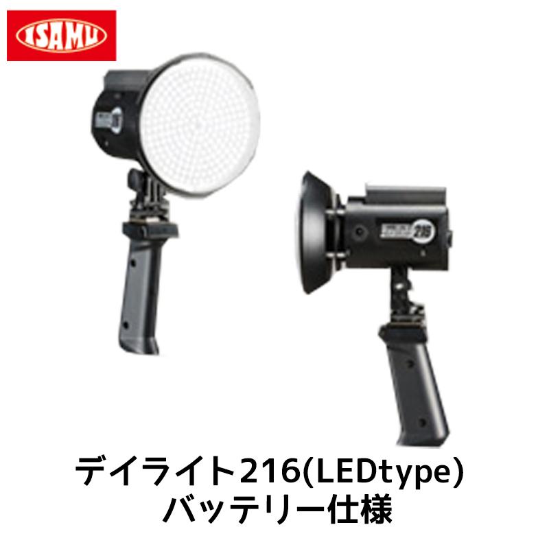 イサム塗料 デイライト216(LEDtype) バッテリー仕様 1台 [取寄]