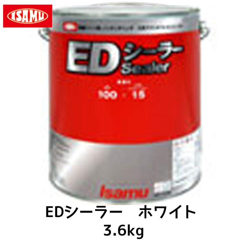 イサム塗料 EDシーラー ホワイト 3.6kg[取寄]
