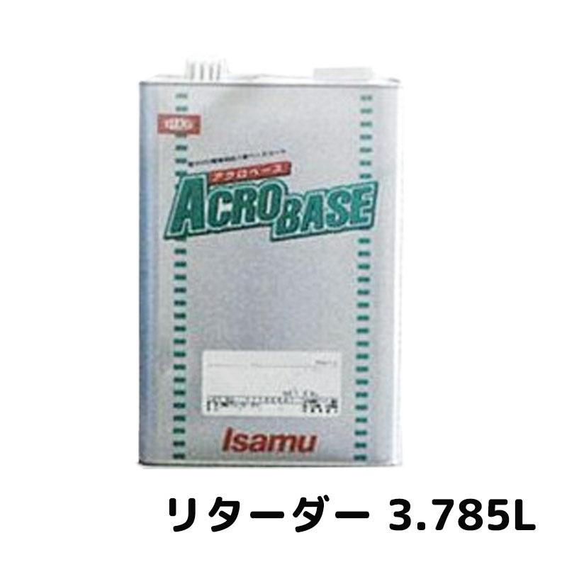 イサム塗料 アクロベース リターダー 3.785L[取寄]