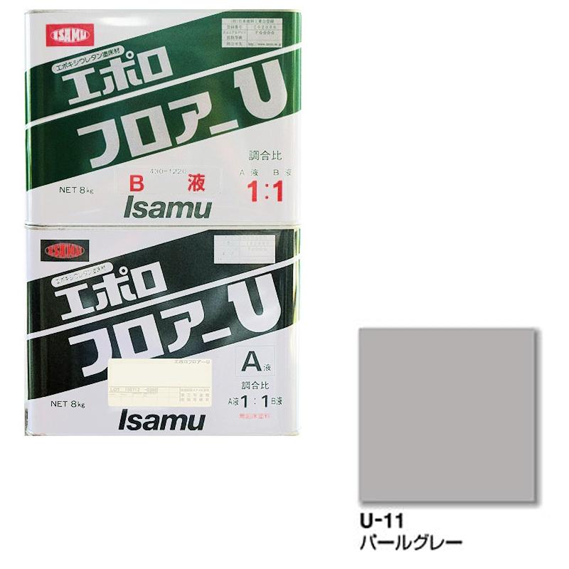 [個別送料] イサム塗料 エポロフロアーU U11パールグレー 16kgセット [取寄]