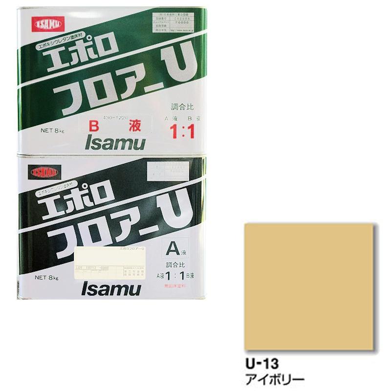 イサム塗料 エポロフロアーU U13アイボリー 4kgセット [お取寄]