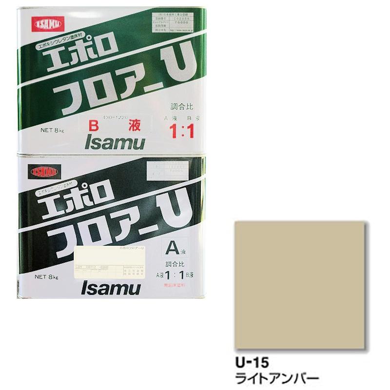 [個別送料] イサム塗料 エポロフロアーU U15ライトアンバー 16kgセット [取寄]