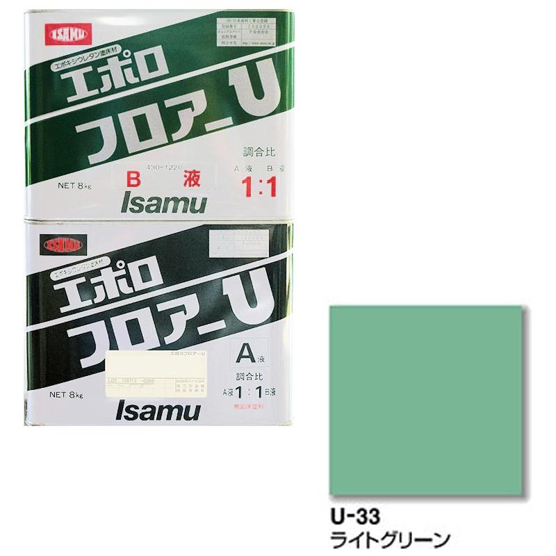 [個別送料] イサム塗料 エポロフロアーU U33ライトグリーン 16kgセット [取寄]