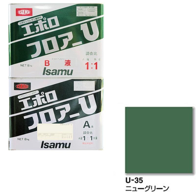 [大型配送品 代引き不可] イサム塗料 エポロフロアーU U35ニューグリーン 16kgセット [お取寄]