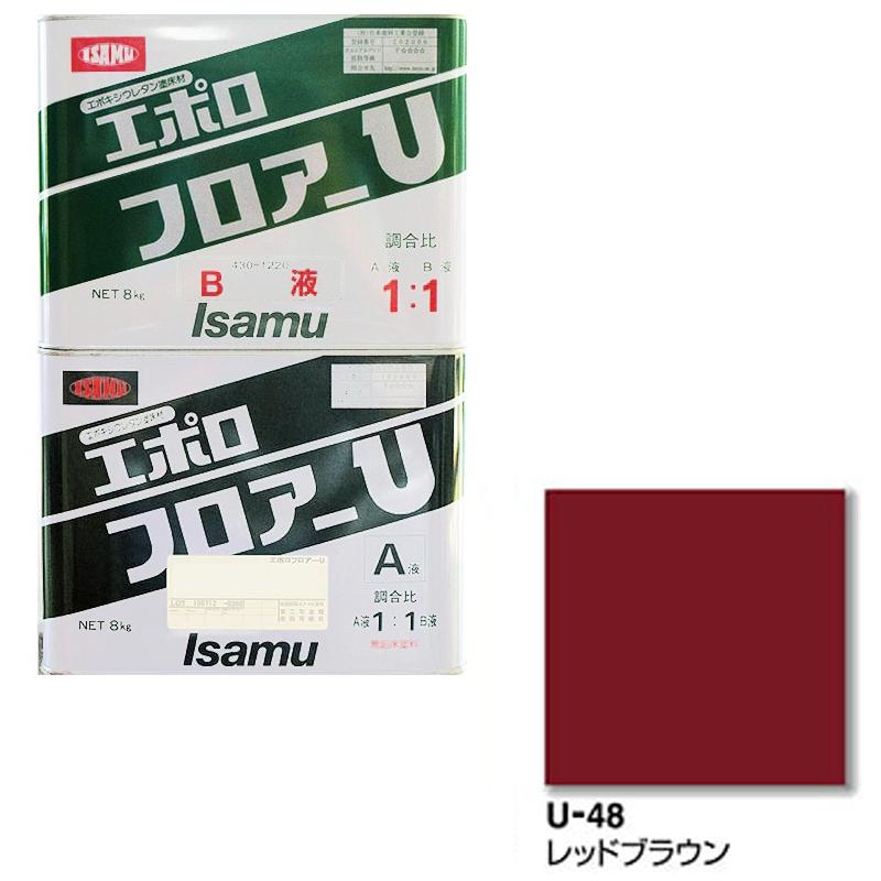 [個別送料] イサム塗料 エポロフロアーU U48レッドブラウン 16kgセット [取寄]