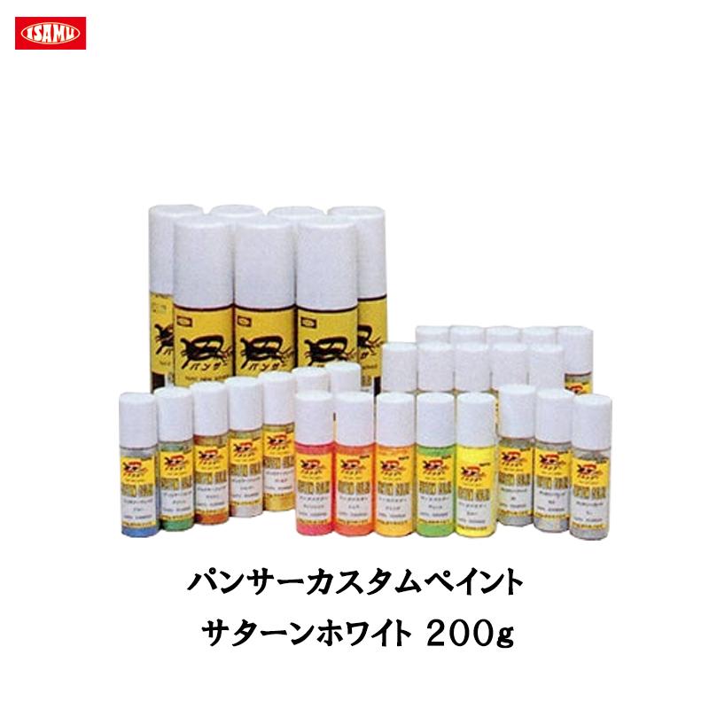 イサム塗料 パンサー カスタムペイント サターンホワイト 200g[取寄]