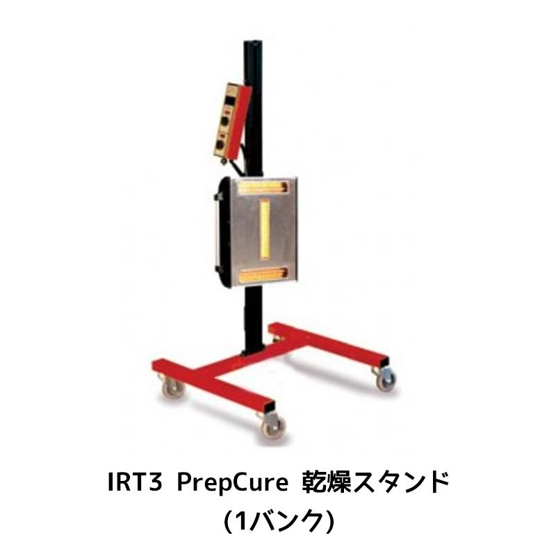 進勇商事 IRT3 PrepCure IRT 乾燥ロボット(1バンク) 1台 [取寄]