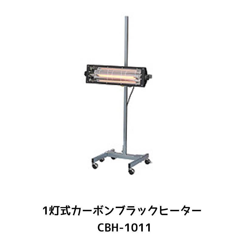 進勇商事 1灯式カーボンブラックヒーター CBH-1011 1台 [取寄]