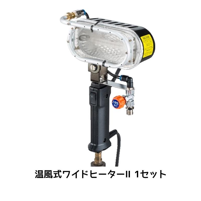 進勇商事 温風式ワイドヒーター2 1セット [取寄]