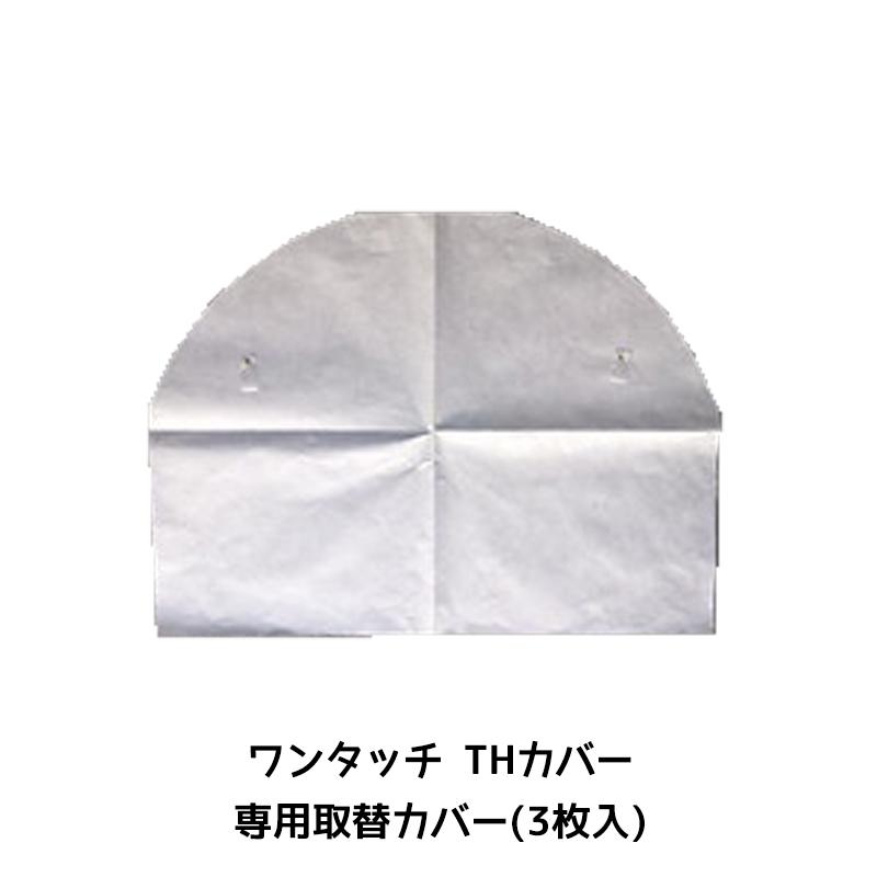 進勇商事 ワンタッチ THカバー 専用取替カバー 1パック(3枚入) 【取寄せ】