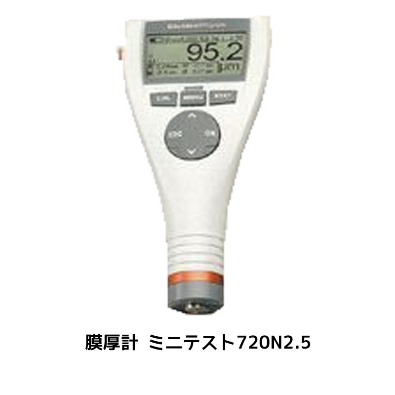 進勇商事 ミニテスト 720 N2.5(非鉄素地用) 1台 【取寄せ】