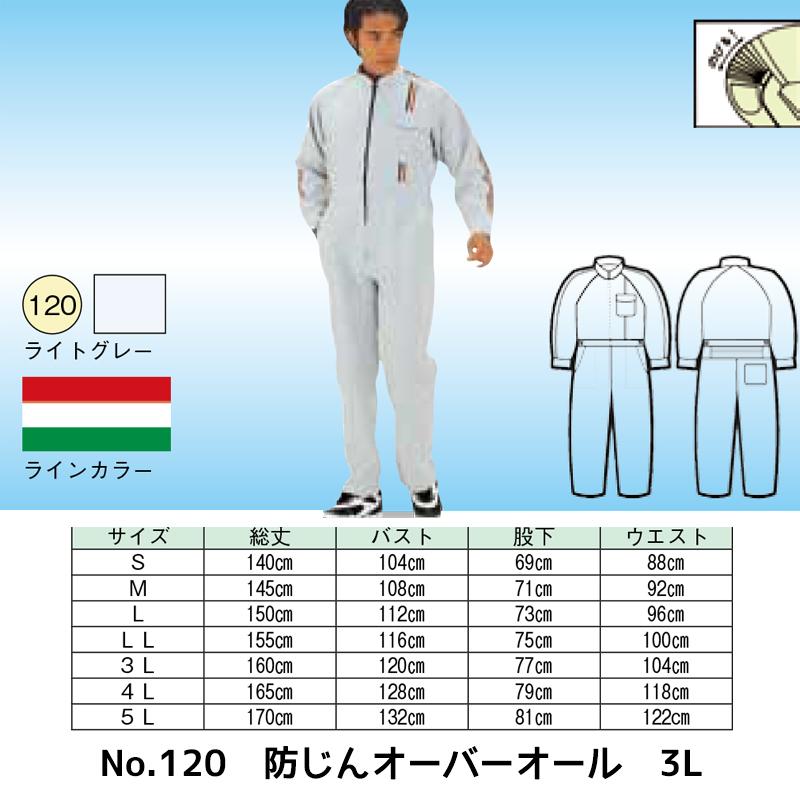 進勇商事 No.120 防塵オーバーオール(ライトグレー) 3Lサイズ 1着 【取寄せ】