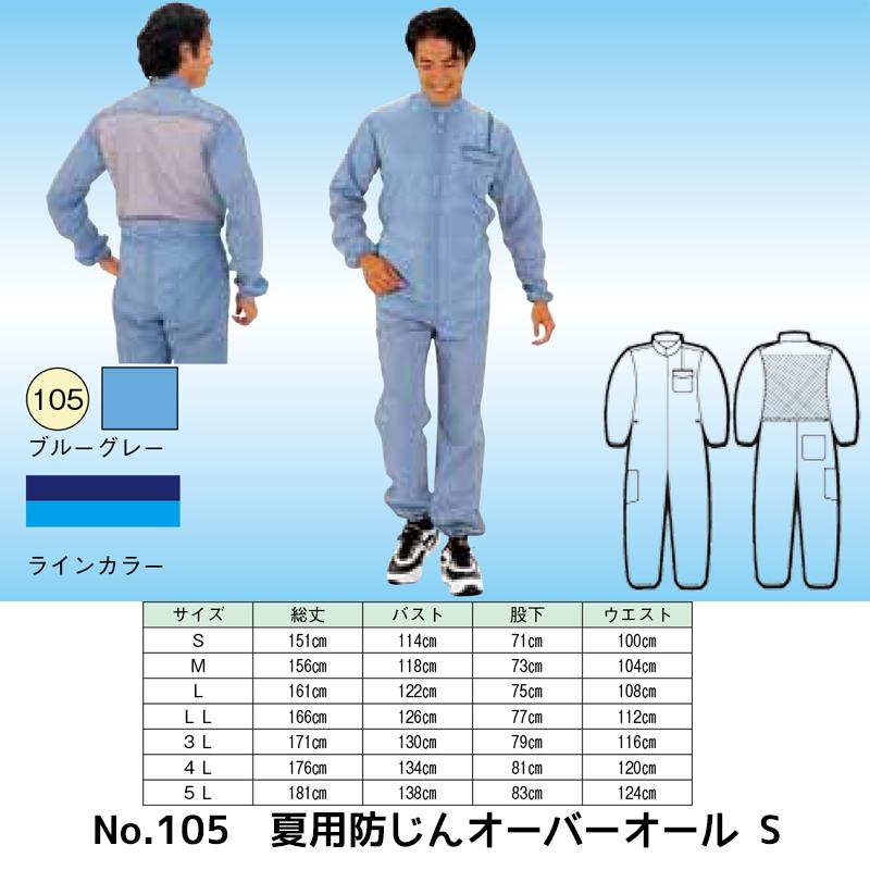 進勇商事 No.105 夏用防塵オーバーオール(ブルーグレー) Sサイズ 1着 【取寄せ】