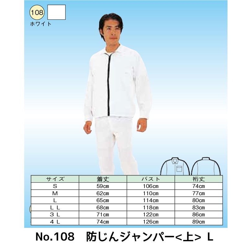 進勇商事 No.108 防塵ジャンパー<上> (ホワイト) Lサイズ 1着 【取寄せ】
