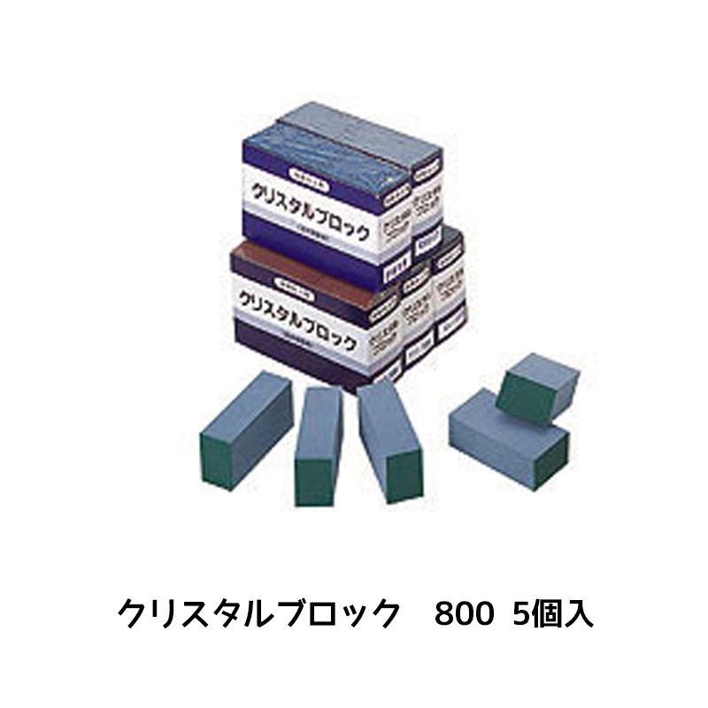 進勇商事 クリスタルブロック #800 無 5個 【取寄せ】