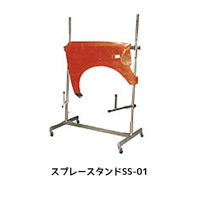 [個別送料] 進勇商事 スプレースタンドSS-01(支柱外径27mm) 1台 [取寄]