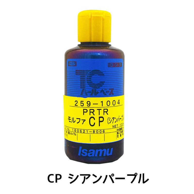 イサム塗料 TCパールコンク(特殊顔料) PRTR モルファCP(シアンパープル) 100ml[取寄]