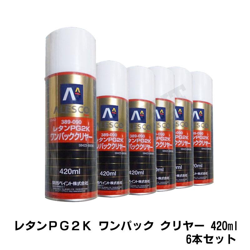 関西ペイント [389-090] レタンPG2K ワンパッククリヤー 420mlエアゾール×6本 [取寄]