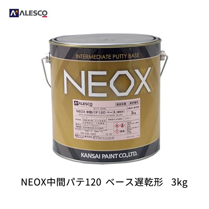 関西ペイント [917-356] NEOX 中間パテ120 遅乾形 3kg [取寄]