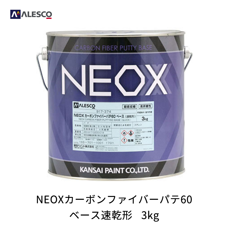 関西ペイント [917-374] NEOX カーボンファイバーパテ60 速乾形 3kg [取寄]