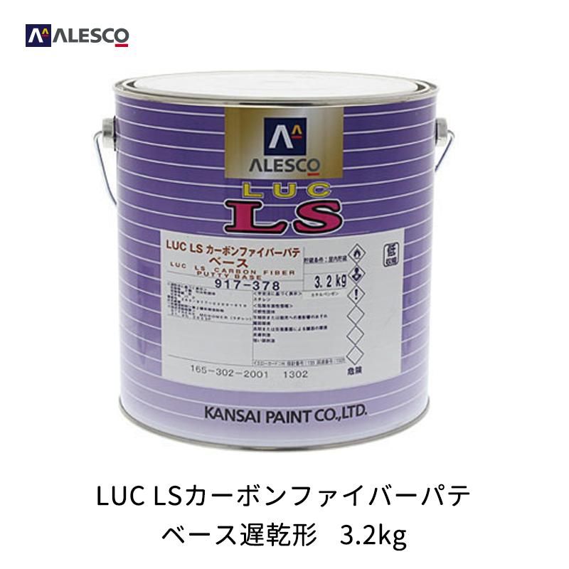 関西ペイント [917-379] LUC LS カーボンファイバーパテ 遅乾形 3.2kg [取寄]