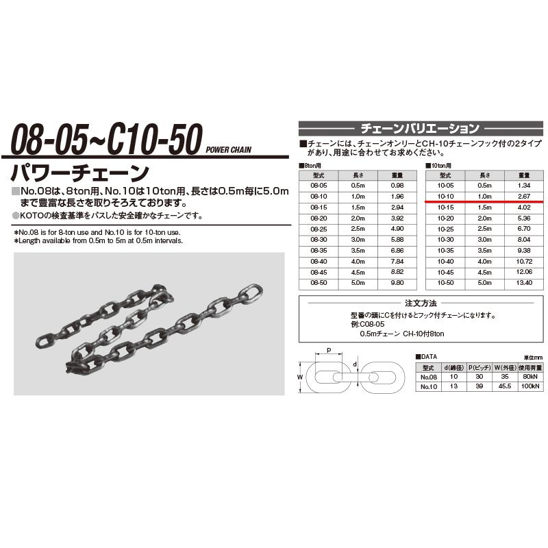 江東産業 C10-10 10t 1.0mCフック付チェーン [取寄]