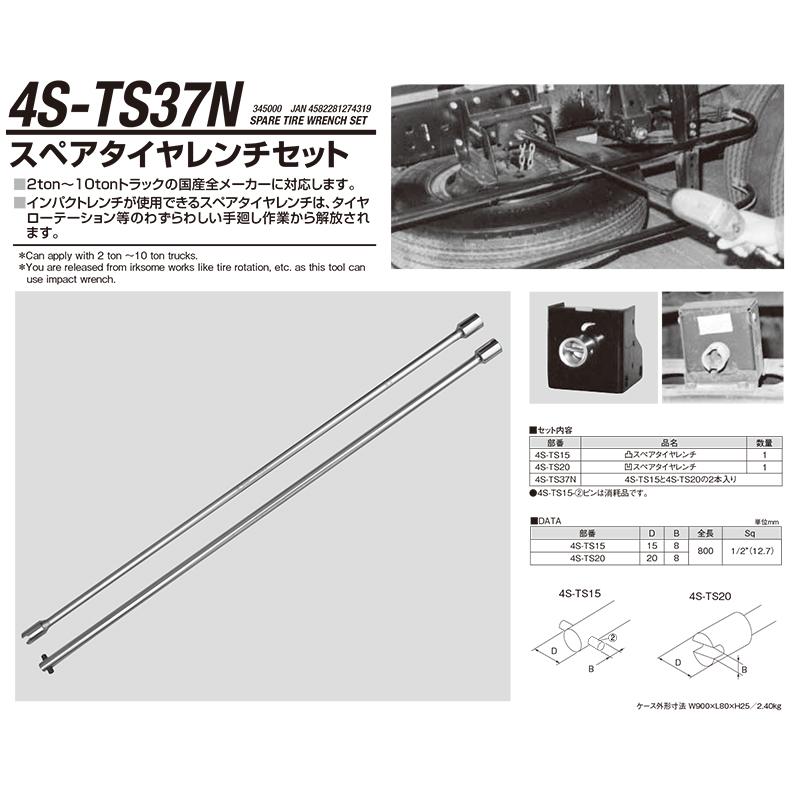 江東産業 4S-TS37N トラツクスペアータイヤレンテセツト [取寄]