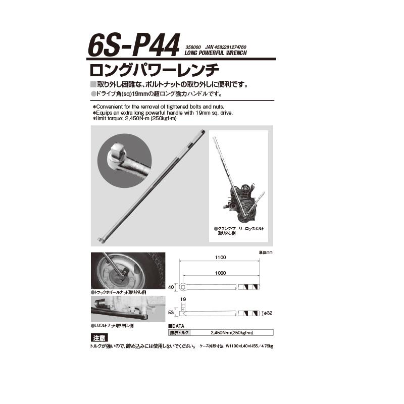 江東産業 6S-P44 ロングパワーレンチ [取寄]