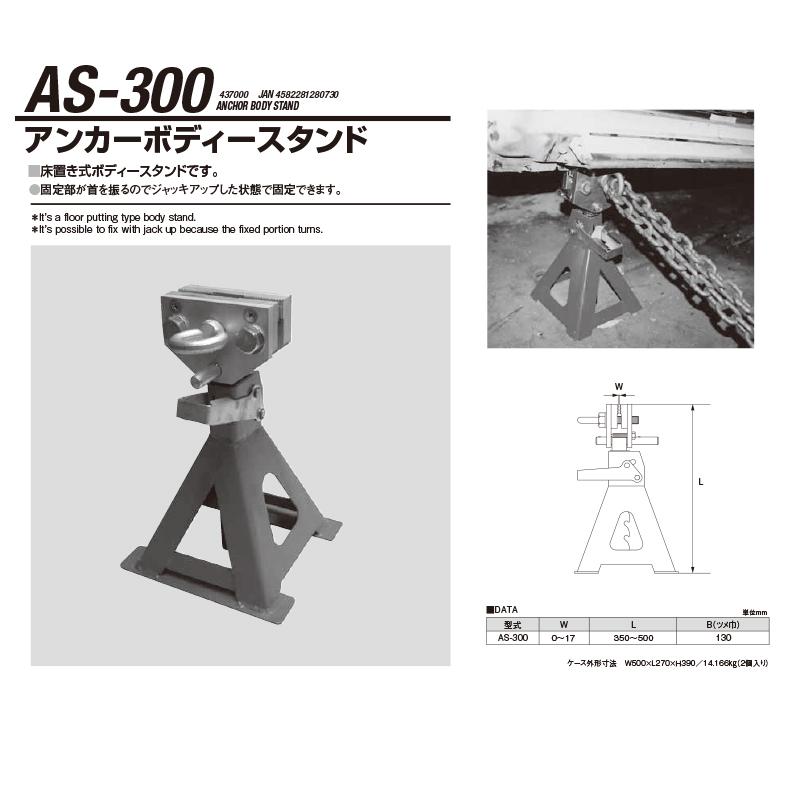 [大型配送品] 江東産業 AS-300 アンカーボディースタンド(2P) [取寄]