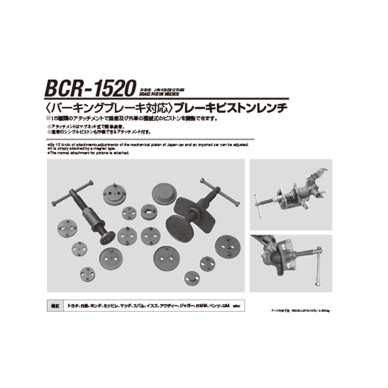 江東産業 BCR-1520 ブレーキピストンレンチ [取寄]