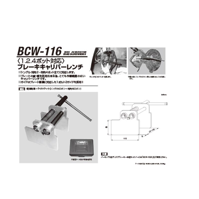 江東産業 BCW-116 ブレーキキャリパ-レンチ [取寄]