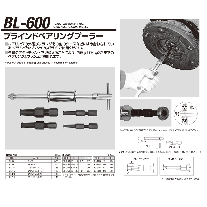 江東産業 BL-600 ブラインドベアリンクプーラー [取寄]
