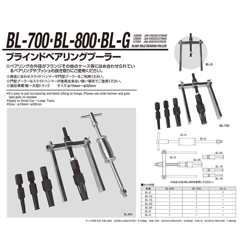 江東産業 BL-800 ブラインドベアリングプーラー(フルセット) [取寄]