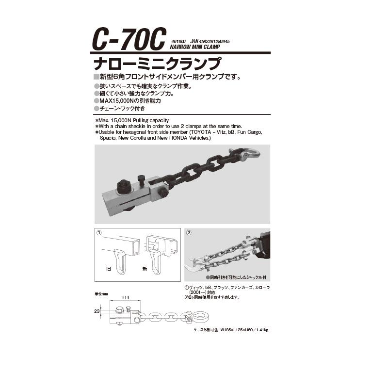 江東産業 C-70C ナロークランデ(チェーン付き) [取寄]