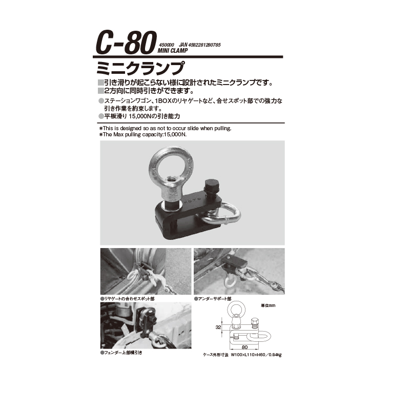 江東産業 C-80 ミニクランプ [取寄]