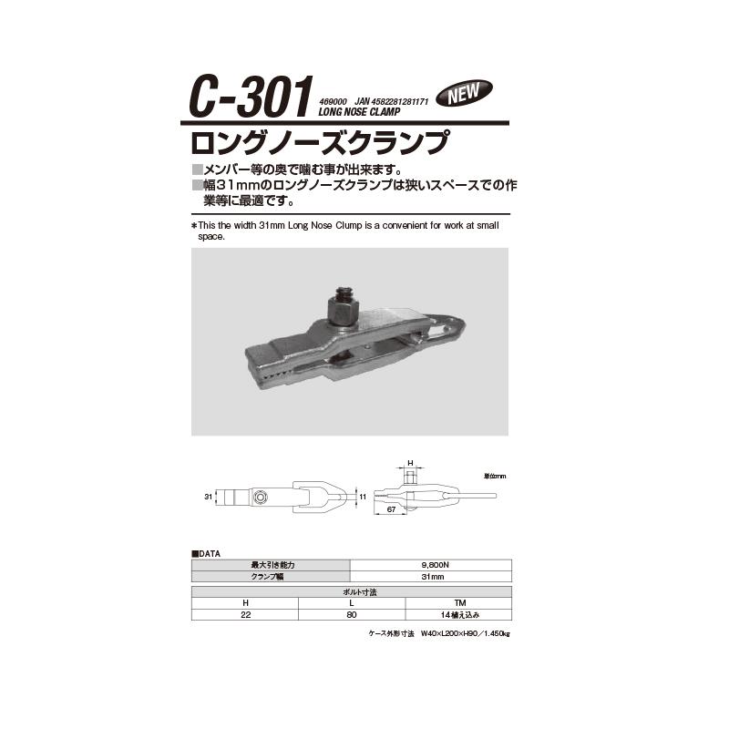 江東産業 C-301 ロングノーズクランプ [取寄]