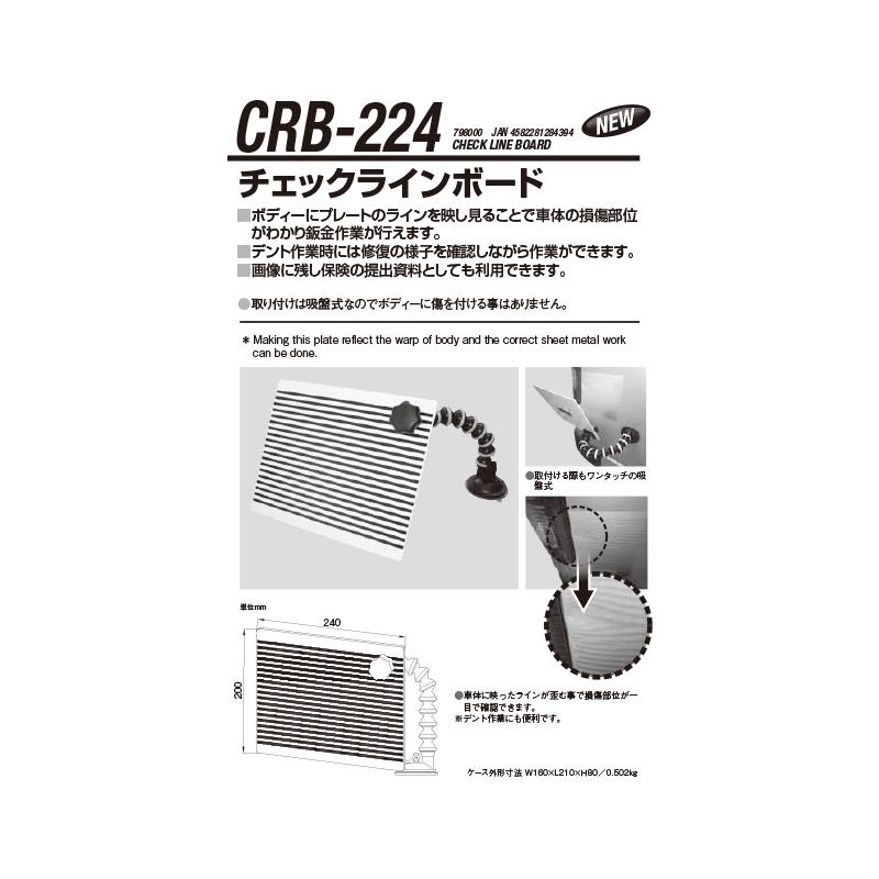江東産業 CRB-224 車体凹み確認ツール チェックラインボード [取寄]
