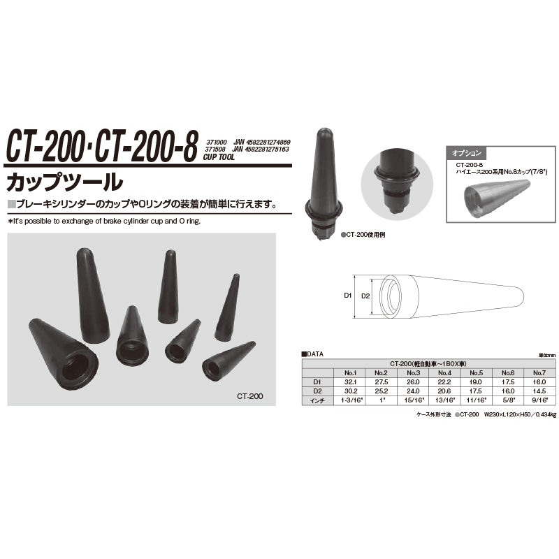 江東産業 CT-200 カップツール(軽~1box) [取寄]