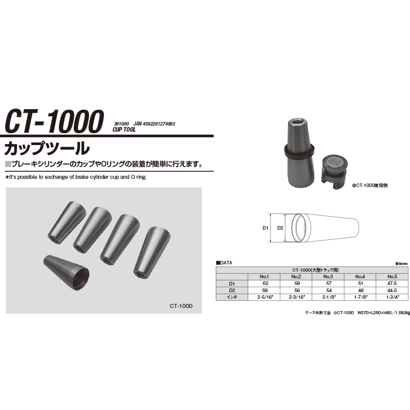 江東産業 CT-1000 カップツール(4t~10t) [取寄]