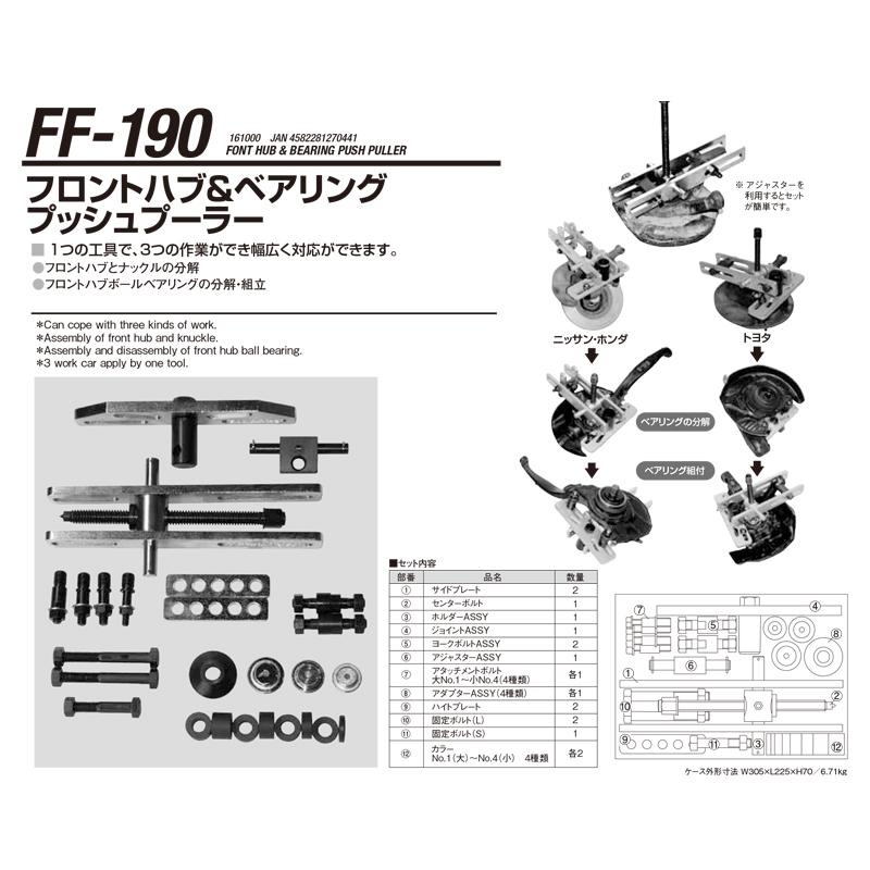 江東産業 FF-190 フロントベアリング&プツシュプーラー [取寄]