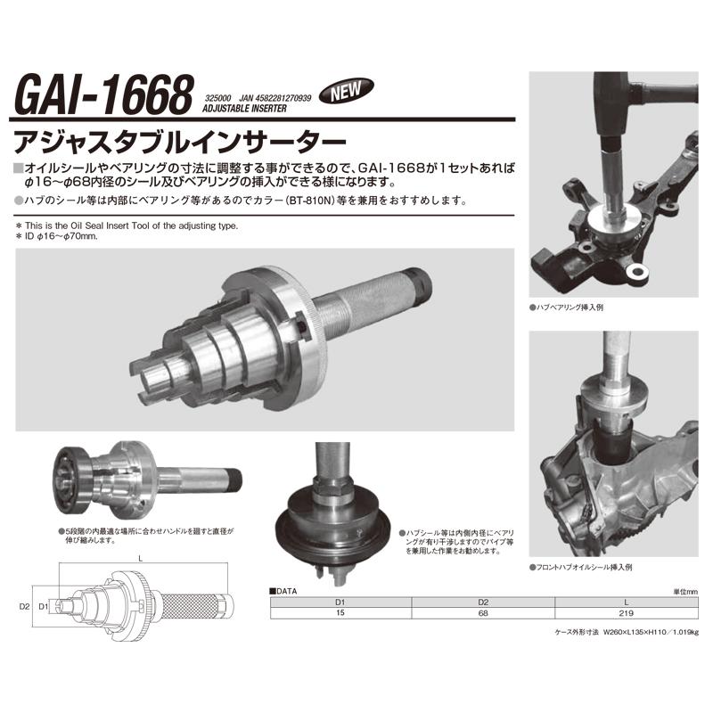 江東産業 GAI-1668 アジャスタブルインサーター [取寄]