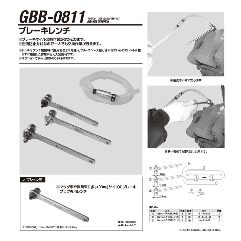 江東産業 GBB-0811 ブレーキレンチ(3本組) [取寄]