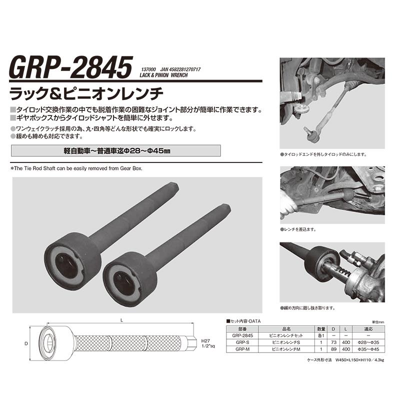 江東産業 GRP-2845 ラック&ピニオンレンチ(2本セット) [取寄]