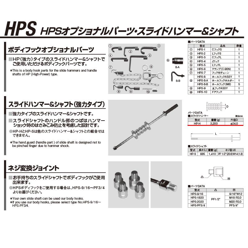 江東産業 HP-H スライドハンマー [取寄]