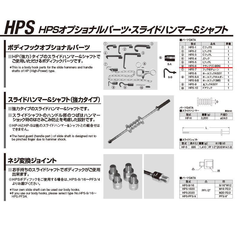 江東産業 HPS-6 C-90N [取寄]