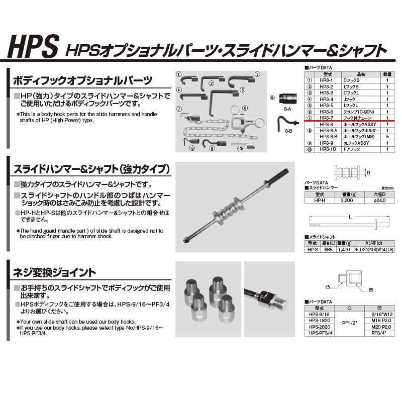 江東産業 HPS-7 フック付チェーン [取寄]